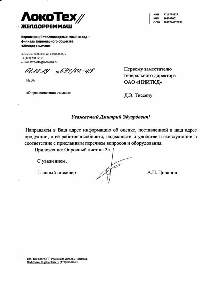 1 Отзыв Кипарис Воронежский ТРЗ-1