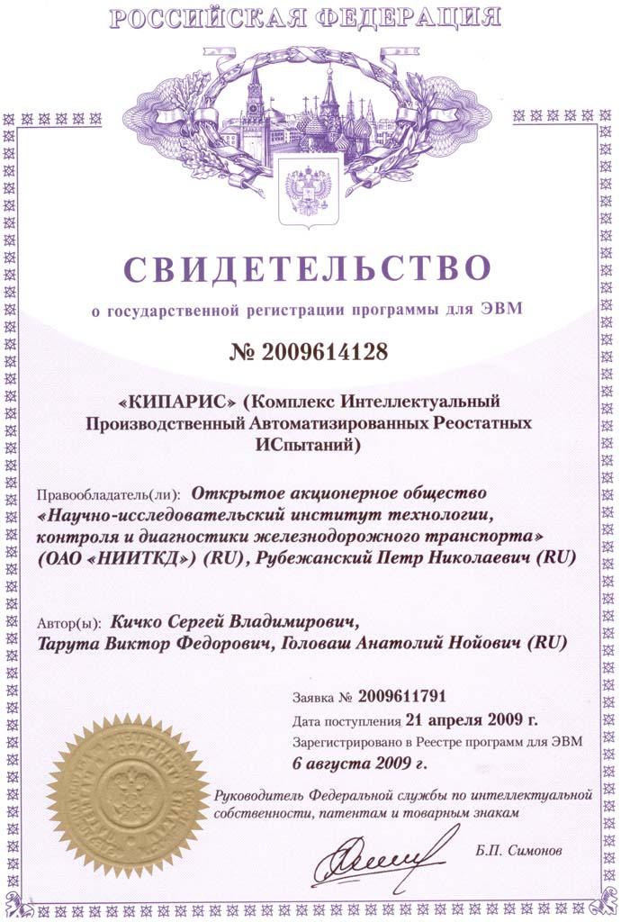 2009614128_свидетельство на прПЭВМ КИПАРИС