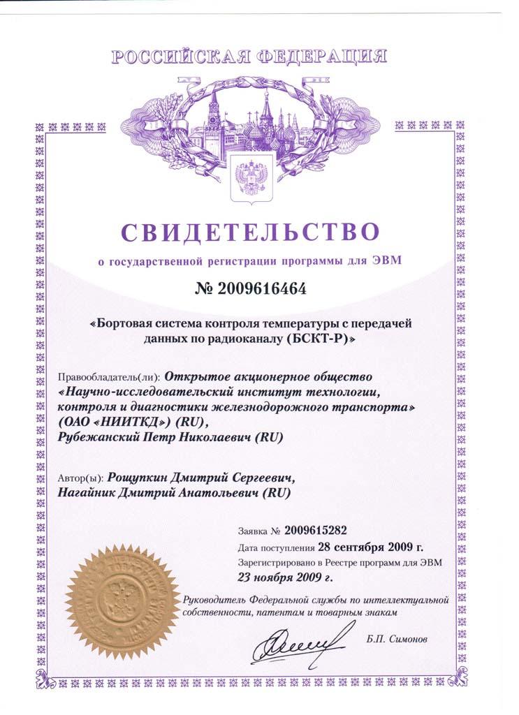 2009616464_свидет на прПЭВМ БСКТ-Р