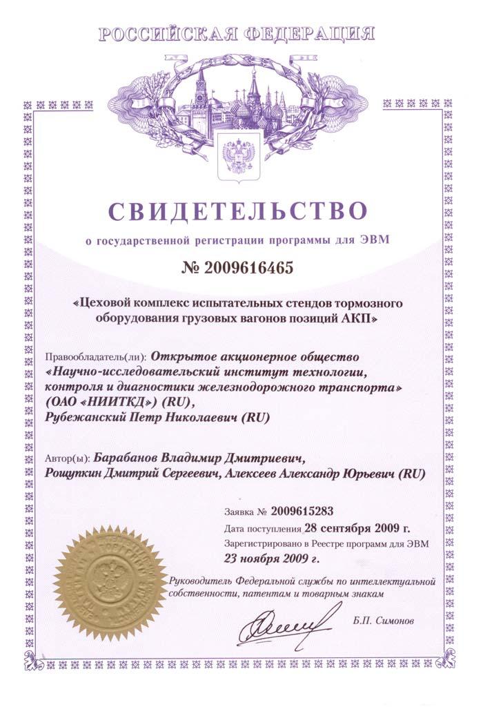 2009616465_свидет на прПЭВМ Цеховой комплекс_тормоза