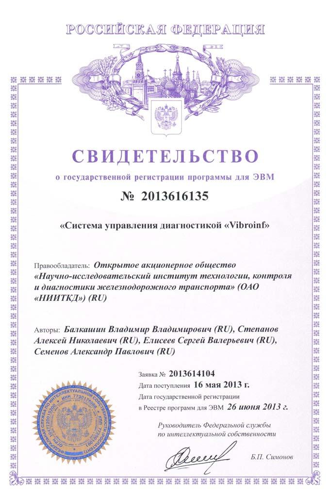2013616135_ свидет Программа_Виброинф
