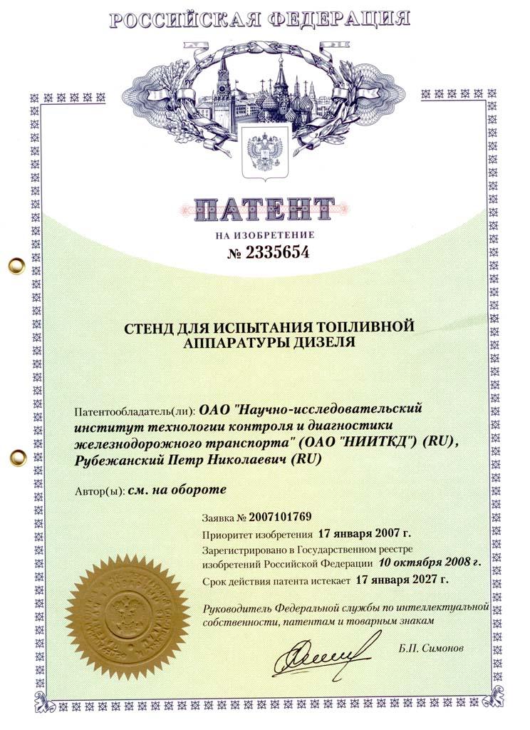 2335654_патент_стенд для испыт топл аппар дизеля