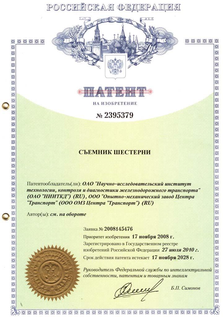 2395379_патент съемник шестерни