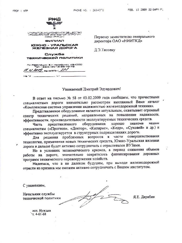 2 Отзыв Прогноз Доктор Кипарис Кедр Суховей ЮУЖД 001