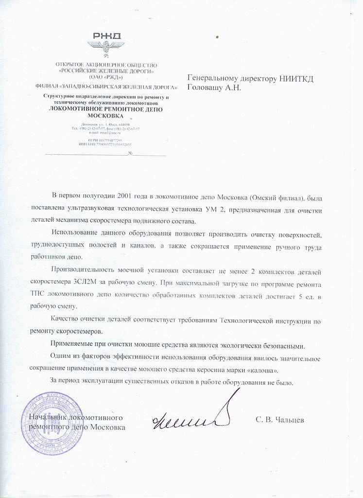 4 Отзыв_УМ2 ЛРД Москавка З-С жд