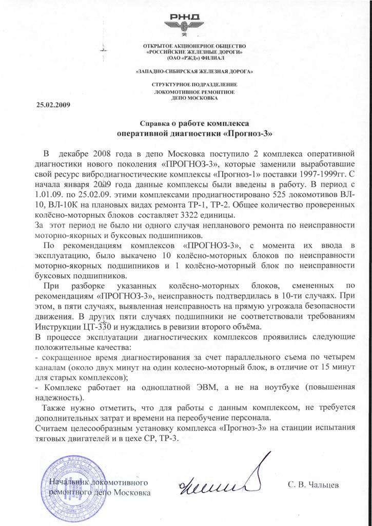 5 ОтзывПрогноз3 ЛРД Москавка З-С жд
