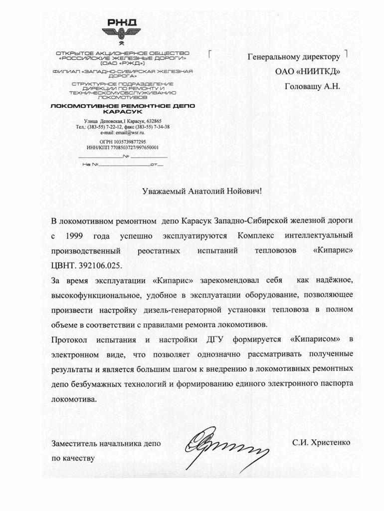 7 Отзывы о продукции НИИТКД по Кипарису-1 ЛРД Карасук