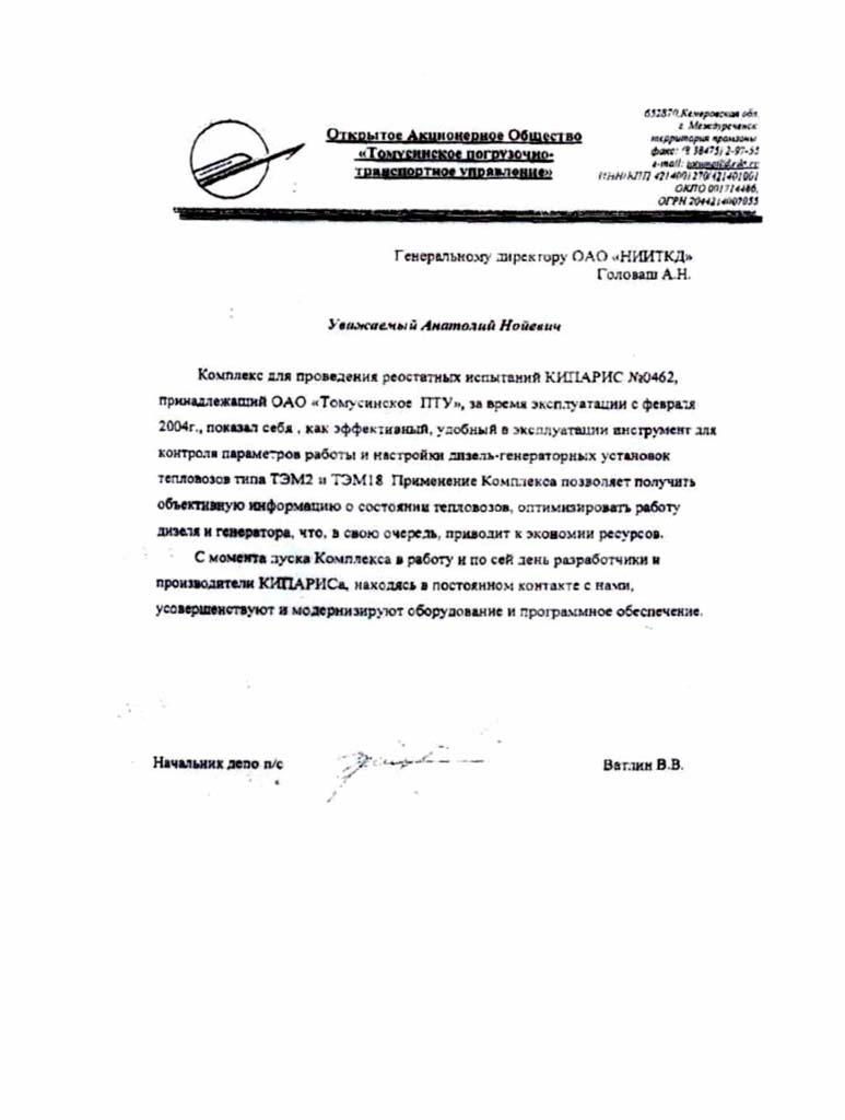 7 Отзывы о продукции НИИТКД по Кипарису-3 ОАО «Томусинское ПТУ»