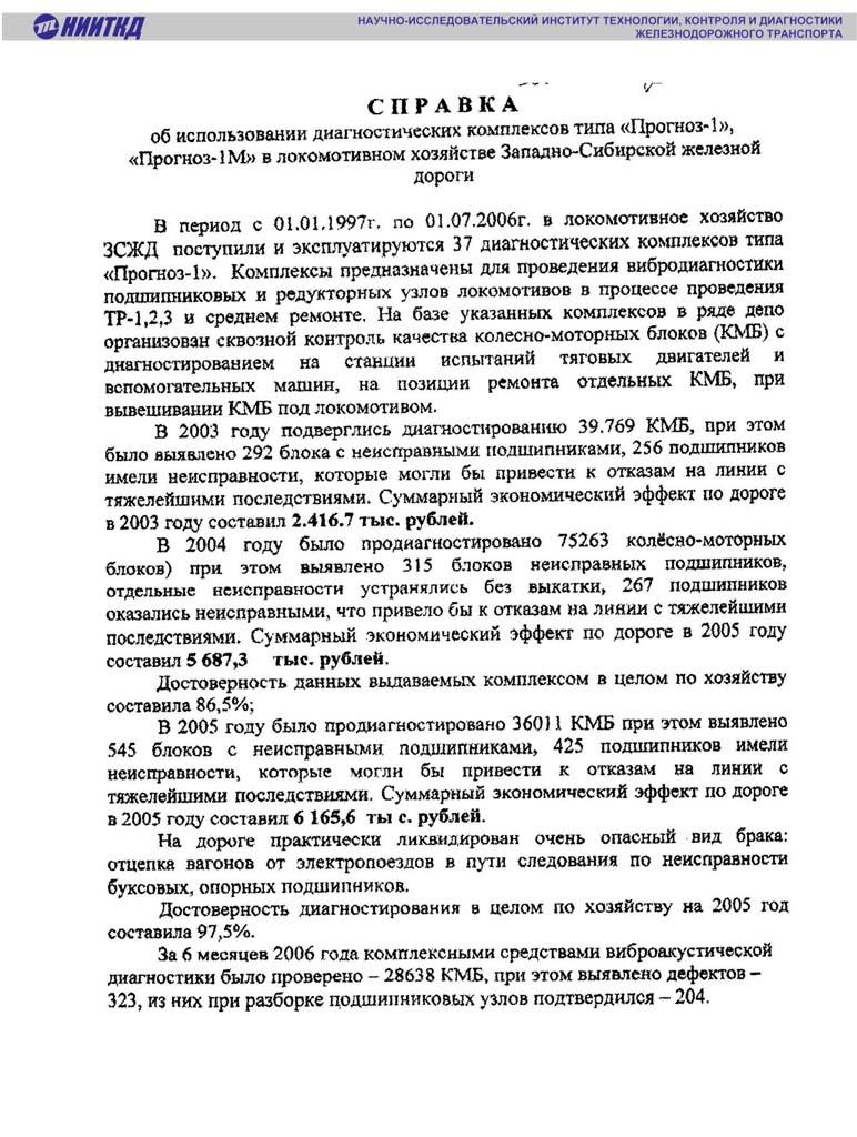 8.1 Отзывы о продукции НИИТКД по Прогнозу (2)-3