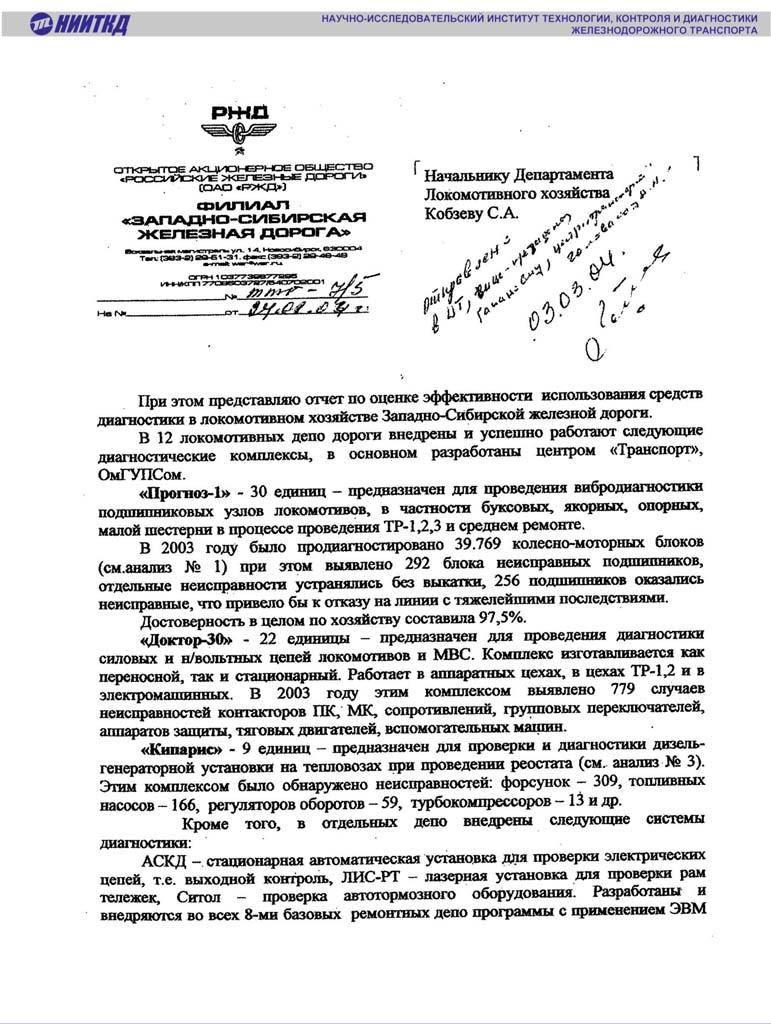 8.1 Отзывы о продукции НИИТКД по Прогнозу (2)-5