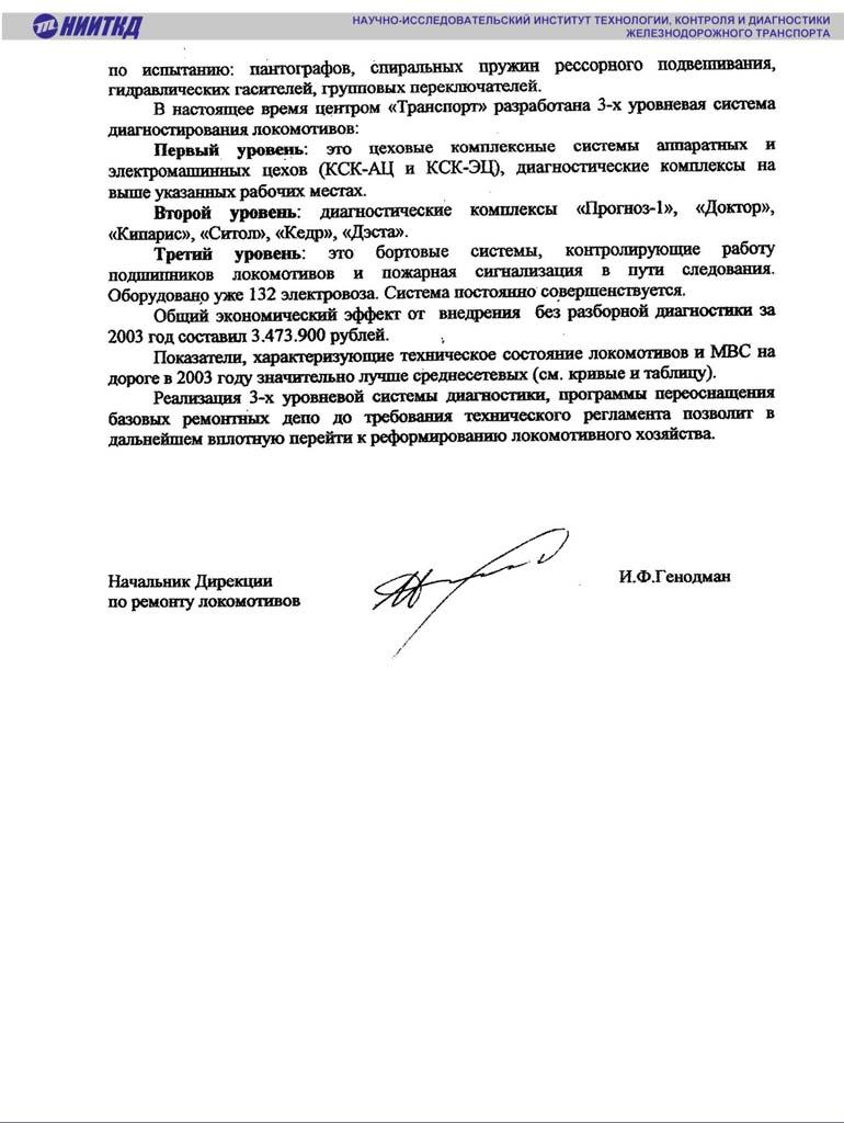 8.1 Отзывы о продукции НИИТКД по Прогнозу (2)-6