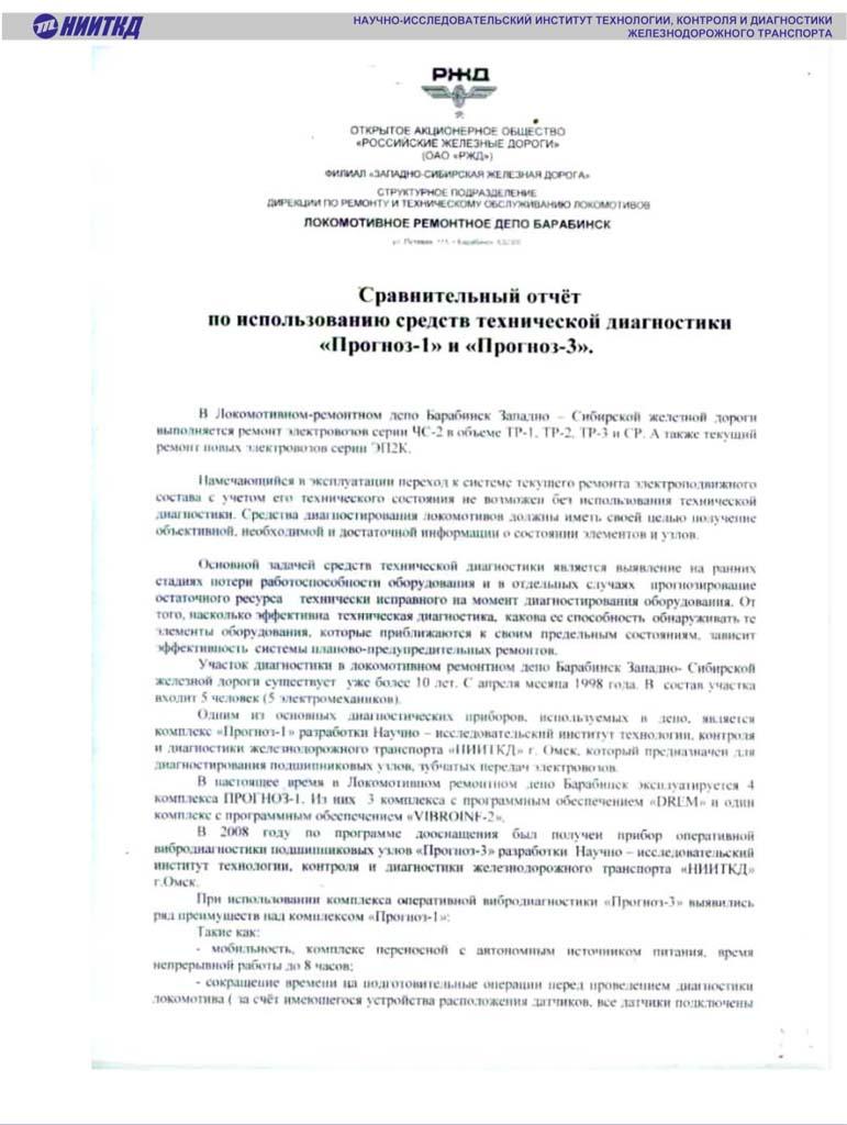 8.2 Отзывы о продукции НИИТКД по Прогнозу (2)-10
