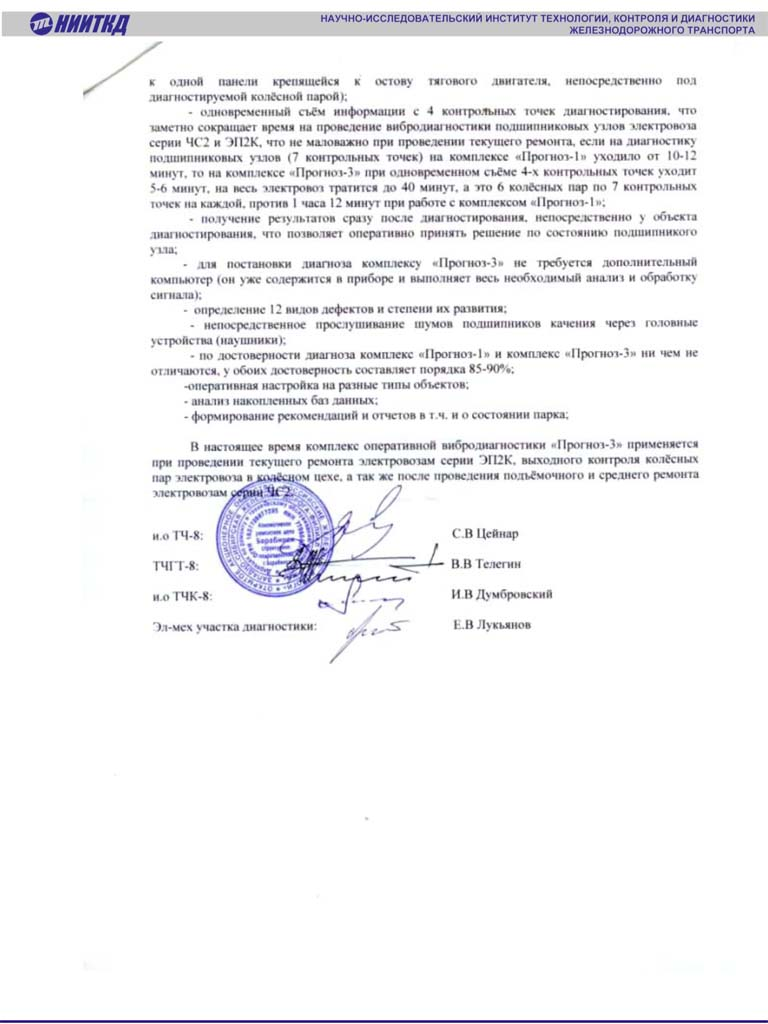 8.2 Отзывы о продукции НИИТКД по Прогнозу (2)-11