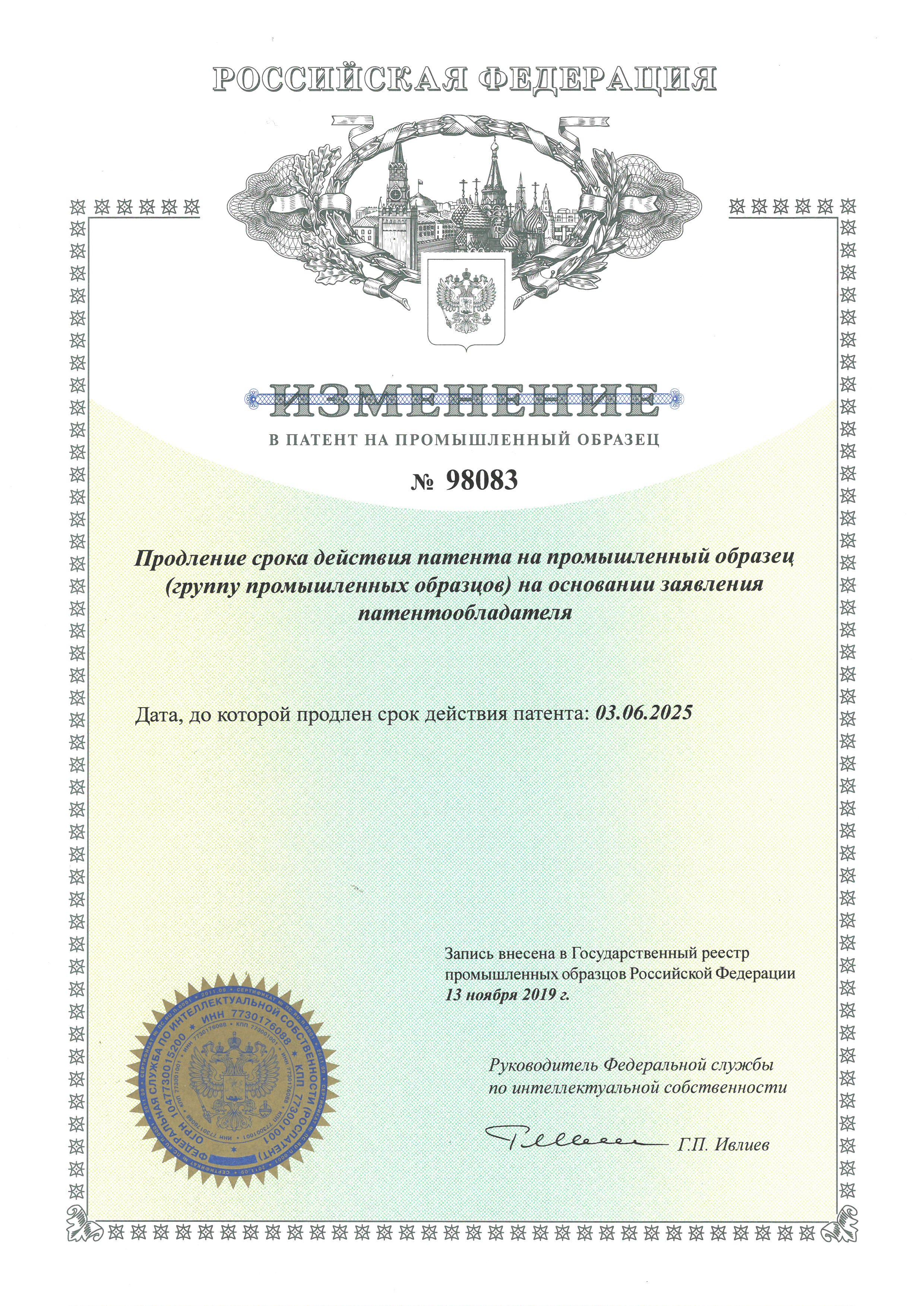 продление дейст патента до 2025 года
