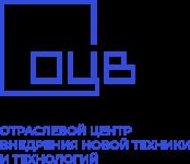 ОЦВ (Отраслевой центр внедрения новой техники и технологий)